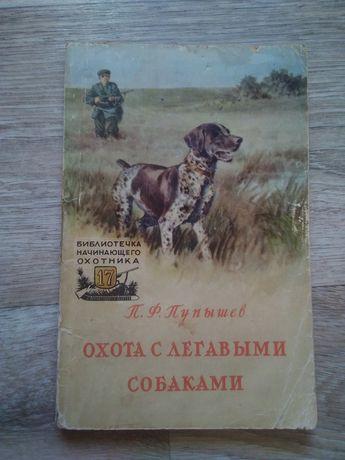 П. Ф. Пупышев. Охота с легавыми собаками