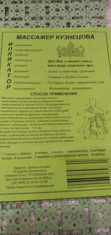 Массажёр Кузнецова