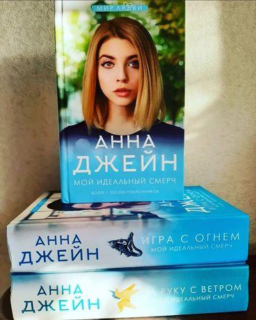 Анна Джейн Смерч