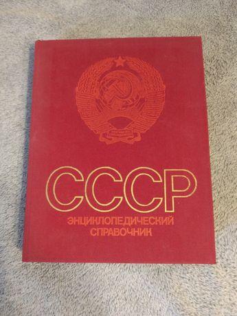 Энциклопедический справочник СССР (1982)