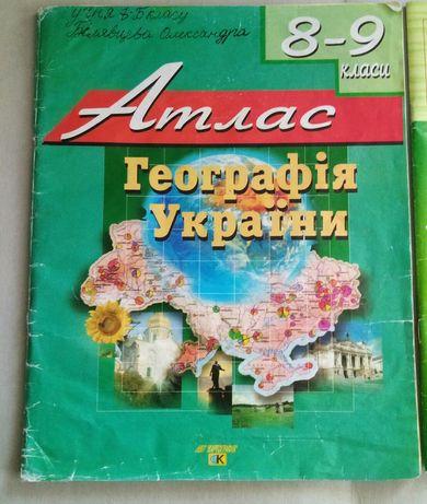 Атлас з по географии географії учебник книга 8 - 9 клас класс Украина