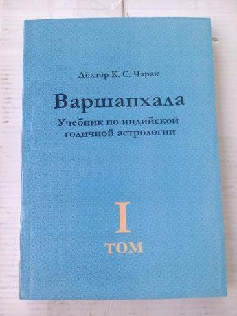 """Д-р К.С. Чарак """"Варшапхала"""" Том 1 и 2"""