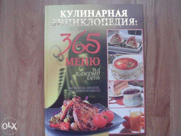 Кулинария енциклопедия 365 меню