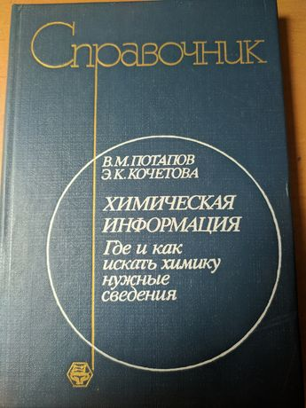 Справочник. Химическая информация