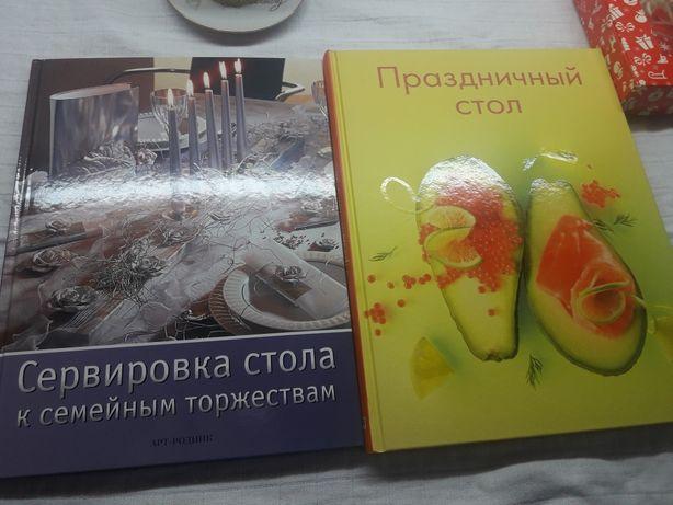 Подарок книги - сервировка, рецепты