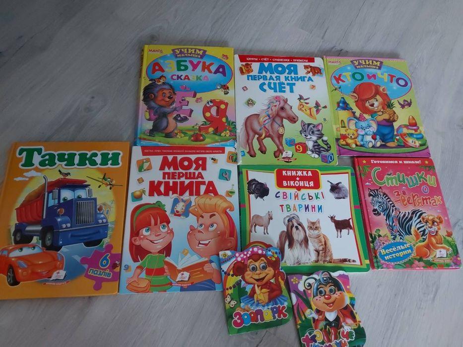 Книги дитячі. Книжки детские Киев - изображение 1