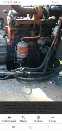 Продам двигун смд 22, в робочому стані, комплектний.