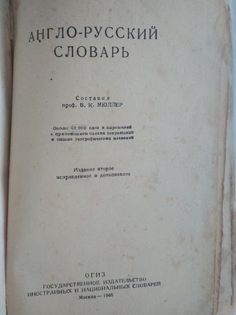 Англо-русский словарь , Мюллер. 1946 год.