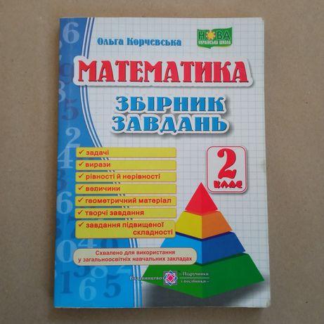 Продам сборник по математике , 2 класс