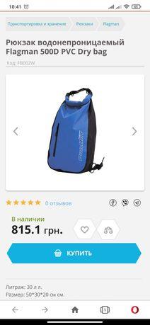 Рюкзак для риболовлі
