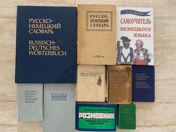 Словари и учебники по немецкому языку