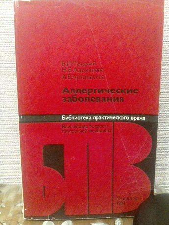 Аллергические заболевания В.И. Пыцкий, В.А. Андрианова,А.В.Артомасова