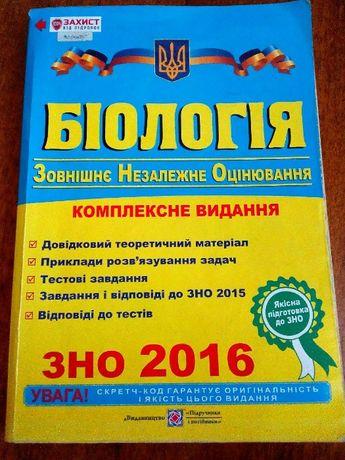 Біологія. ЗНО. Комплексне видання. Іван Барна