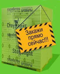 Газоблок Стоунлайт/Stonelight/Пеноблок/Газобетон/Піноблок