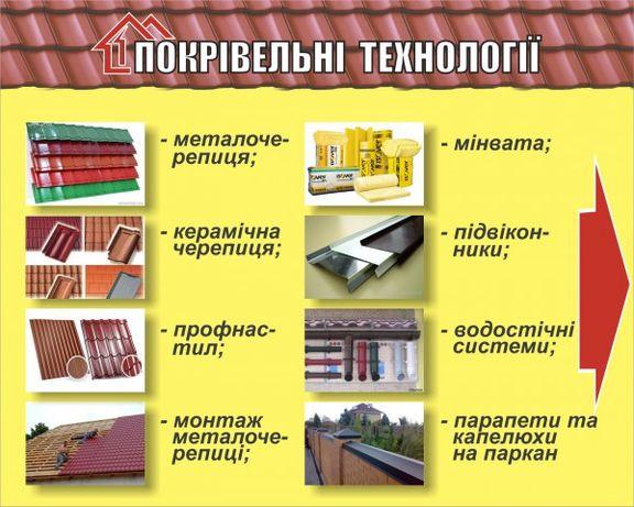 Металочерепиця , металопрофіль, водостічні системи пвх та металеві .