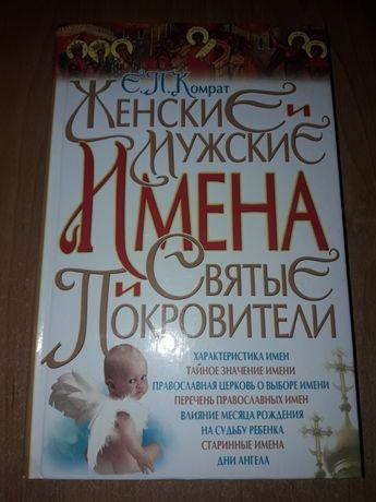 Книга женские и мужские имена.