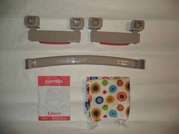 Ходунки CARRELLO Libero CRL-9602 Запчасти к системе качания
