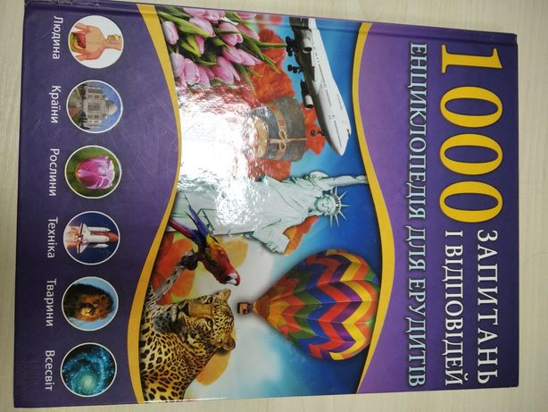 Книга 1000 запитань і відповідей. Енциклопедія для ерудитів.