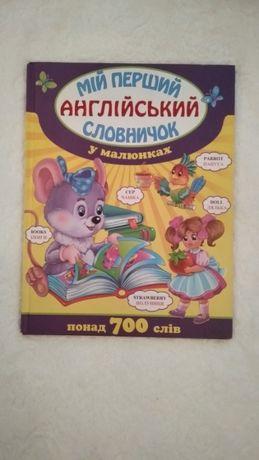 Английский словарь для малышей