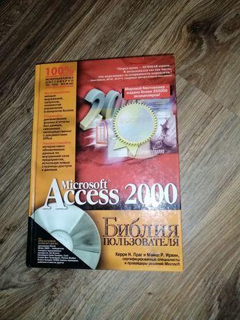 Книга Microsoft Access 2000 Библия пользователя
