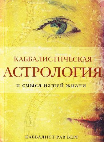 Каббалистическая астрология. Берг Р.
