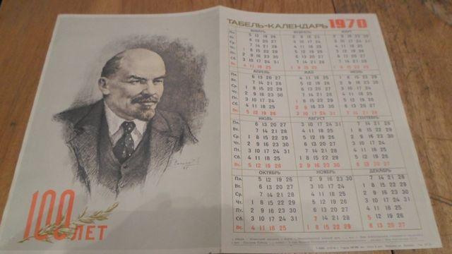 Табель - календарь 1970 с портретом Ленина