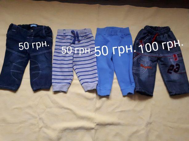 Штани/джинси для хлопчика