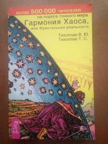 Тихоплав В.Ю. Тихоплав Т.С. Гармония Хаоса, или Фрактальная реальность