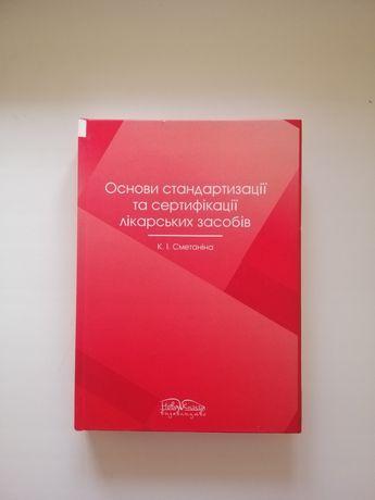 Основи стандартизації і сертифікації лікарських засобів Сметаніна К.І.