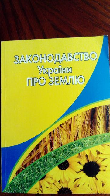Законодавствство України про землю