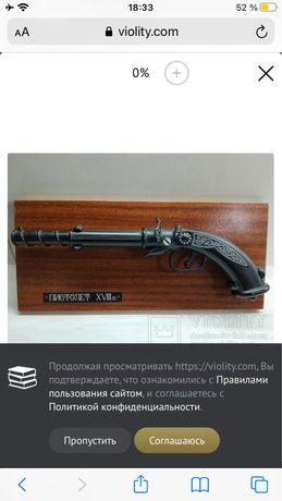 Антиквар оружие 18 века