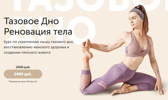 Виктория Боровская 28 курсов Тазовое дно Реновация Стопа Лицо Ягодицы