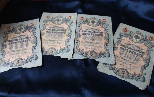 Бона 5 рублей 1909 год