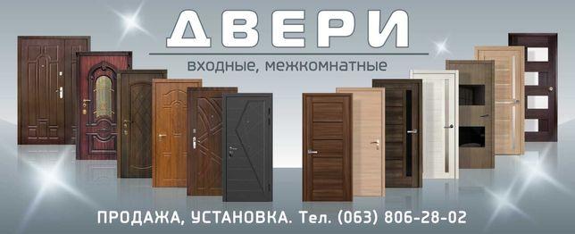 Двери входные -межкомнатные. Продажа -Установка.