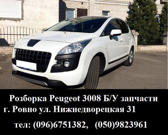 Розборка Пежо Peugeot 3008 5008 308 307 Запчасти Б/У Автошрот