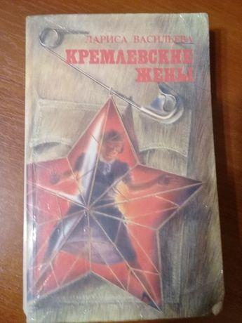 """Книга """"Кремлевские жены"""""""