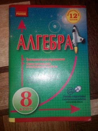 """Алгебра 8 класс сборник """"математика на 12 баллов"""""""