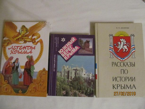 Книги про Крим, Крым, АРК