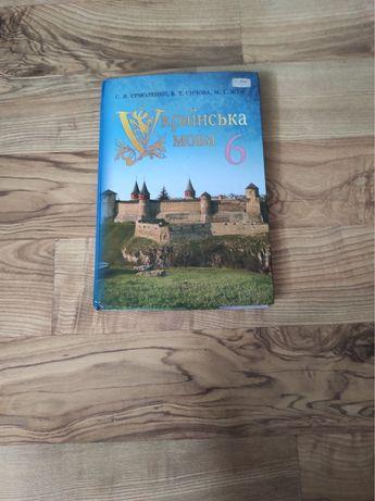 Украінська мова 6 клас