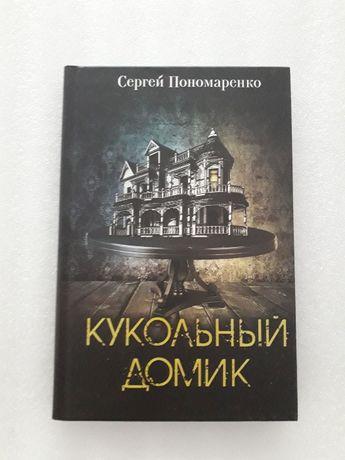 Сергій Пономаренко 'Кукольный домик', Сергей Пономаренко