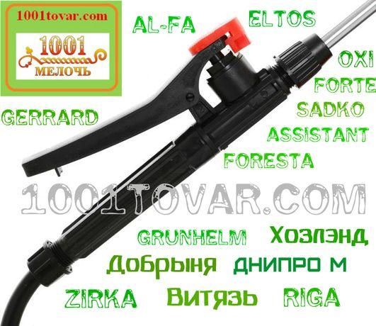 Рукоятка к электро опрыскивателям Forte (Форте), Мрия, Kwazar и ДРУГИЕ