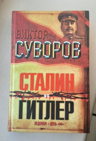 Книга Виктор Суворов Сталин vs Гитлер.