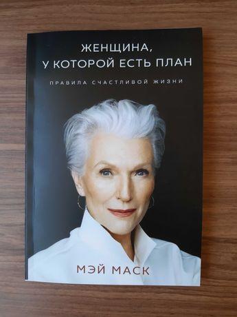 """Книга """"Женщина у которой есть план"""""""