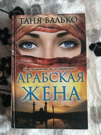 Книга Арабская жена