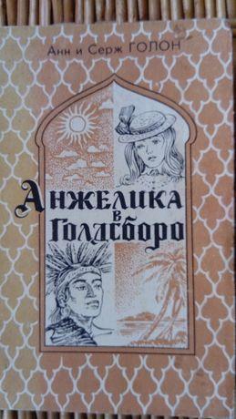 """Анжелика в Голдсборо"" Анн и Серж Голон"