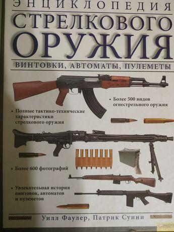 Енциклопедія стрілкової зброї