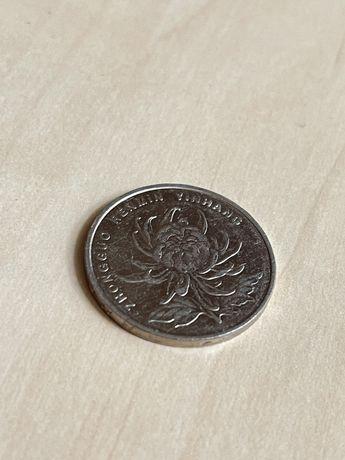 1 Юань монета