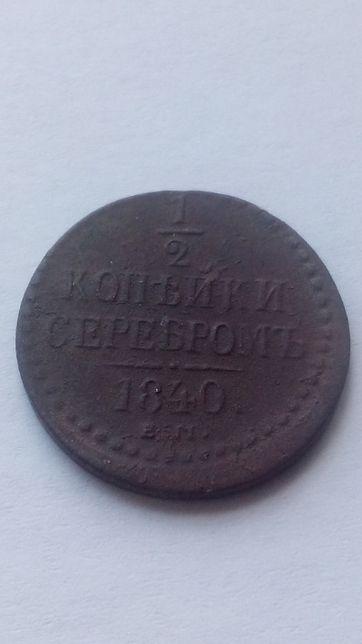 Монета 1/2 копейки 1840 год.Оригинал.