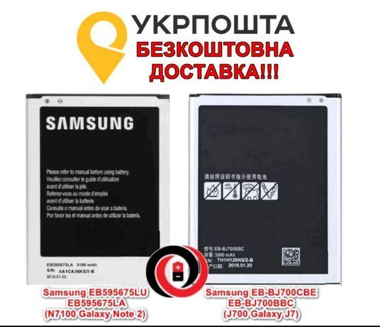 Samsung N7100 Galaxy Note 2, J700 Galaxy J7 батарея. Новая!