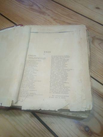 Книга Пушкина А. С.